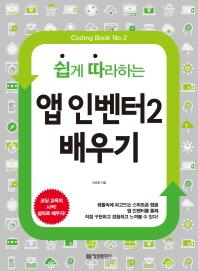 앱 인벤터2 배우기(쉽게 따라하는)(Coding Book 2)
