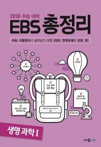 EBS 총정리 고등 생명 과학1(2018 수능 대비)