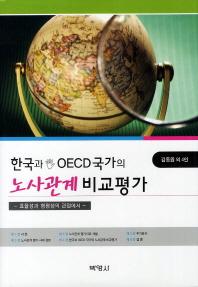 한국과 OECD국가의 노사관계 비교평가(양장본 HardCover)