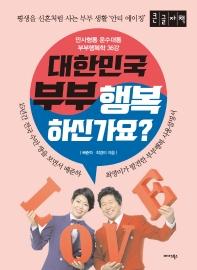 대한민국 부부 행복하신가요?(큰글자책)