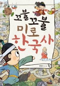 꼬불꼬불 미로 한국사