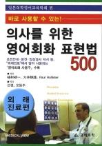 의사를 위한 영어회화 표현법 500: 외래 진료편