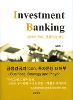 Investment Banking: 상식의 진화 금융인의 혜안