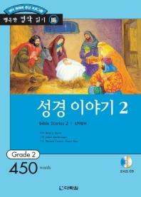 성경 이야기 2(행복한 명작 읽기 16)(CD1장포함)
