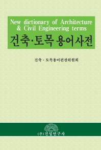 건축 토목용어 사전