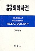 영한 한영 의학사전