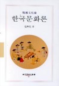 한국문화론(동문선 현대신서 91)