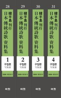 한반도 간행 일본전통시가 자료집: 구집편(양장본 HardCover)(전4권)