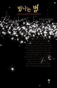 빛나는 별