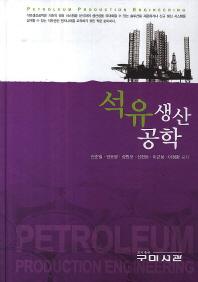 석유생산공학(양장본 HardCover)