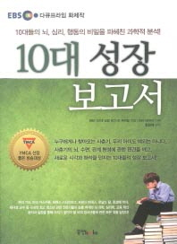 10대 성장 보고서