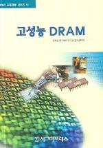 고성능 DRAM(IDEC교재개발12)