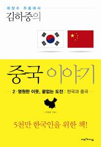 중국이야기. 2: 영원한 이웃 끝없는 도전 한국과 중국(김하중의)(양장본 HardCover)