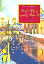소설과 영화를 찾아가는 일본여행(Storybook Travels 2 Japan)