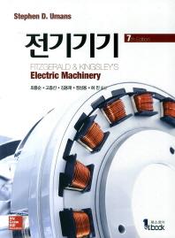 전기기기(7판)