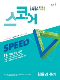 고등 확률과 통계(2020)(스코어 Speed Core)