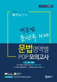 박준범 문법영역별 POP 모의고사(2018)(해커스 임용)