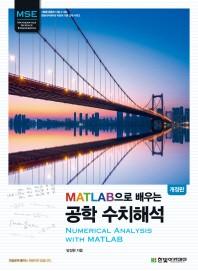 공학 수치해석(MATLAB으로 배우는)(개정판)