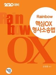 핵심OX 형사소송법(2019)(Rainbow)