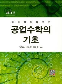 공업수학의 기초(이공학도를 위한)(5판)