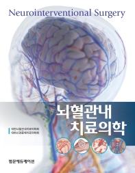 뇌혈관내치료의학(양장본 HardCover)