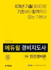 경비지도사 1차 민간경비론(2019)(에듀윌)