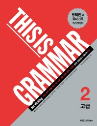 This is Grammar 고급. 2(개정판)