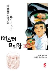 미스터 요리왕. 10