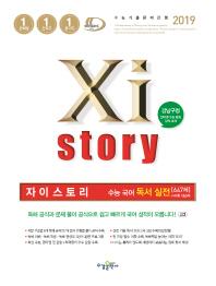 고등 국어 독서 실전(647제)(2019)(자이스토리)