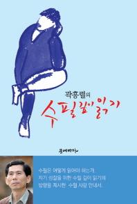 수필 깊이 읽기(곽흥렬의)
