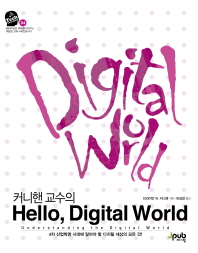 Hello, Digital World