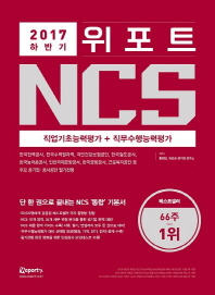 NCS 직업기초능력평가+직무수행능력평가(2017 하반기)(위포트)