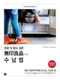 무인양품 수납법 ///3013