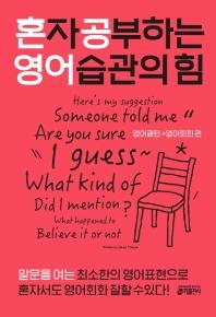 혼자 공부하는 영어 습관의 힘: 영어패턴+영어회화 편