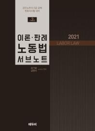 이론 판례 노동법 서브노트(2021)(2판)
