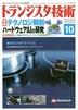 [해외]트랜지스터기술 トランジスタ技術 2020.10
