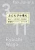 [해외]ふたたびの春に 震災ノ-ト20110311-20120311