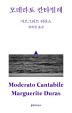 모데라토 칸타빌레(2판)(문지 스펙트럼)