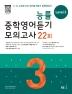 중학영어듣기 모의고사 22회 Level 3(능률)
