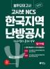 한국지역난방공사 필기시험 봉투모의고사 4회분/280문항(2020)(고시넷 NCS)