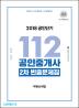 112 공인중개사 2차 부동산세법 빈출문제집(2018)(한번에 1차 2차 끝내주는)(공인단기)