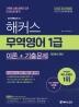 무역영어 1급 이론+기출문제(2020)(해커스)