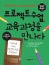 프로젝트 수업, 교육과정을 만나다(행복한 교과서 시리즈 13)