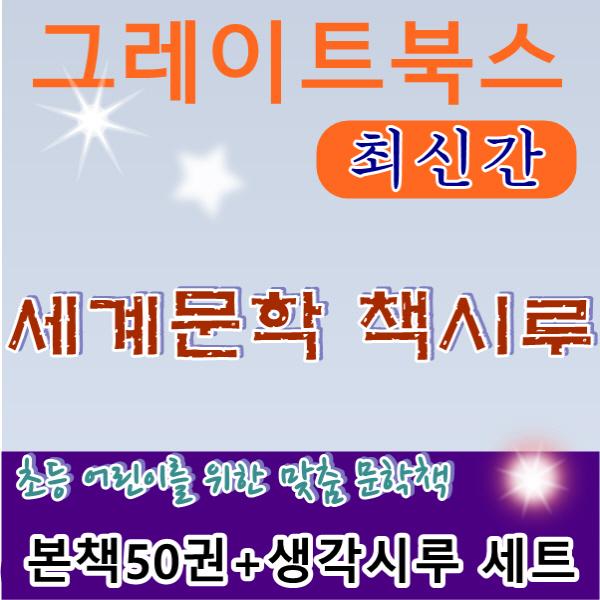 [그레이트북스]세계문학책시루/본책50권.생각시루세트/최신간 정품새책