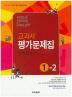 Middle School English(중학 영어) 1-2 교과서 평가문제집(김성곤)(2015)