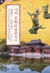 나의 문화유산답사기 일본편. 3: 교토의 역사