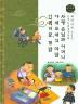 사랑 손님과 어머니, 아네모네의 마담, 인력거꾼, 개밥(논리논술 한국문학 베틀 23)(양장본 HardCover)