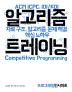 알고리즘 트레이닝(ACM ICPC, IOI/KOI)(프로그래밍인사이트)