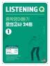 중학 영어듣기 모의고사 24회. 1(Listening Q(리스닝 큐))