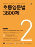 초등영문법 3800제. 2(입문 2단계)(2017)